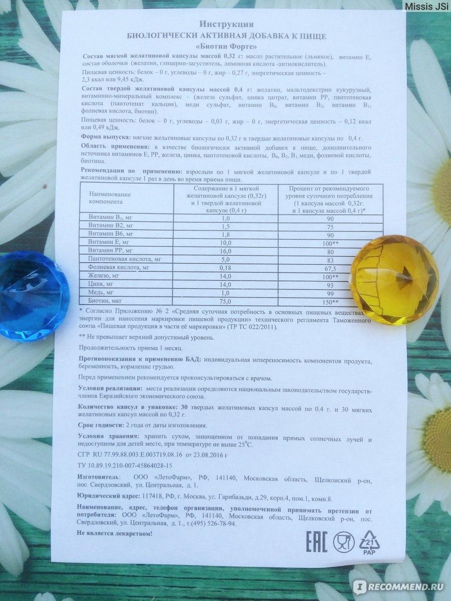 биотин форте состав инструкция