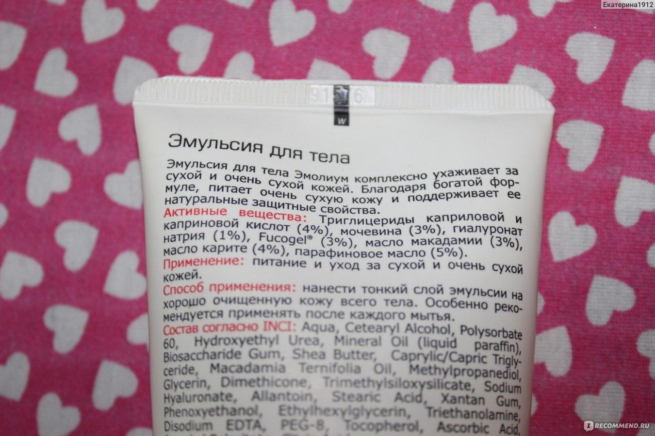 Эмолиум крем инструкция для детей