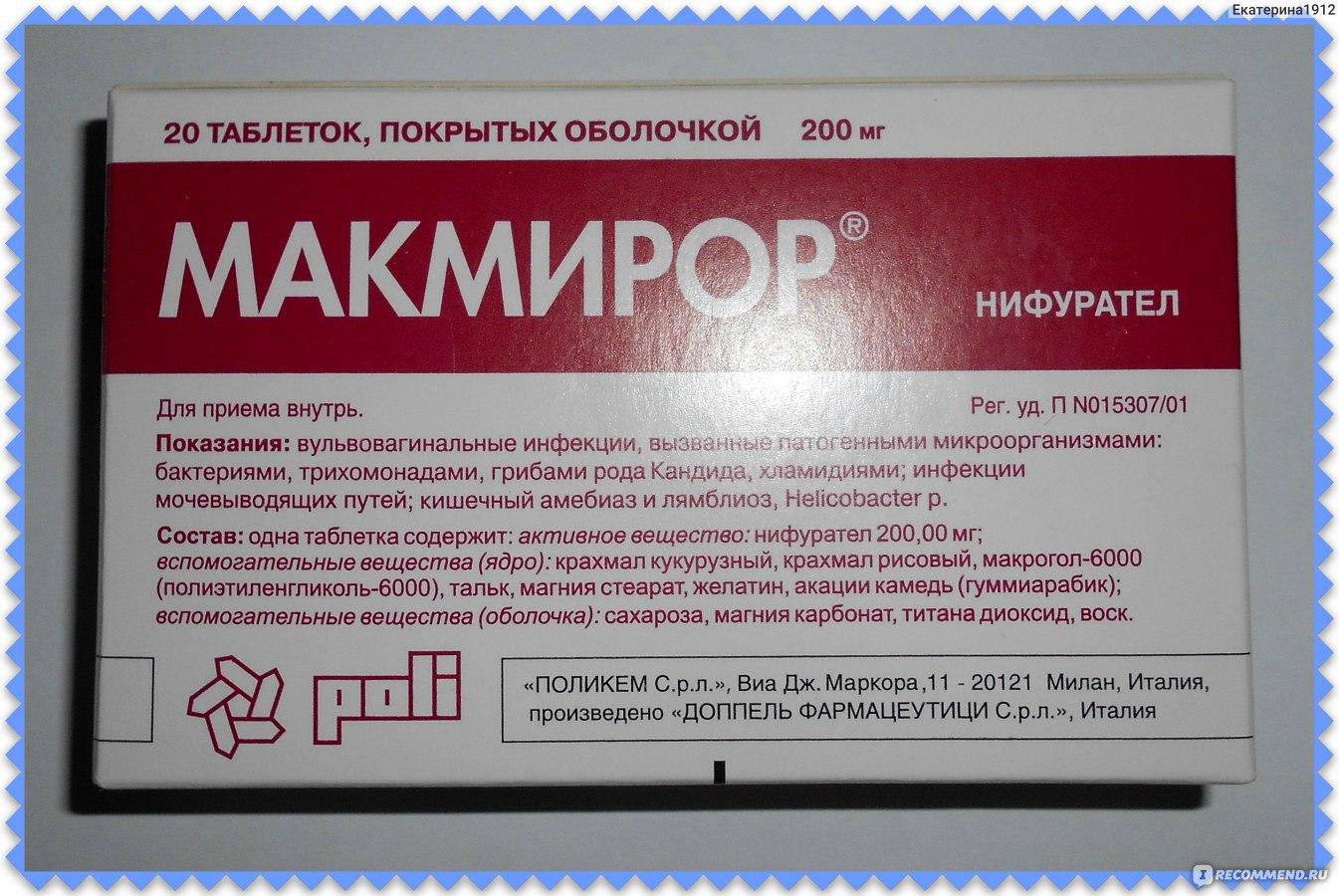 Схема приема макмирор при лямблиозе