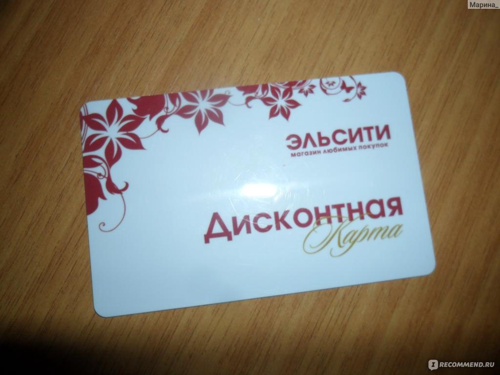 Дисконтные карты парфюмерно-косметических магазинов без покупок