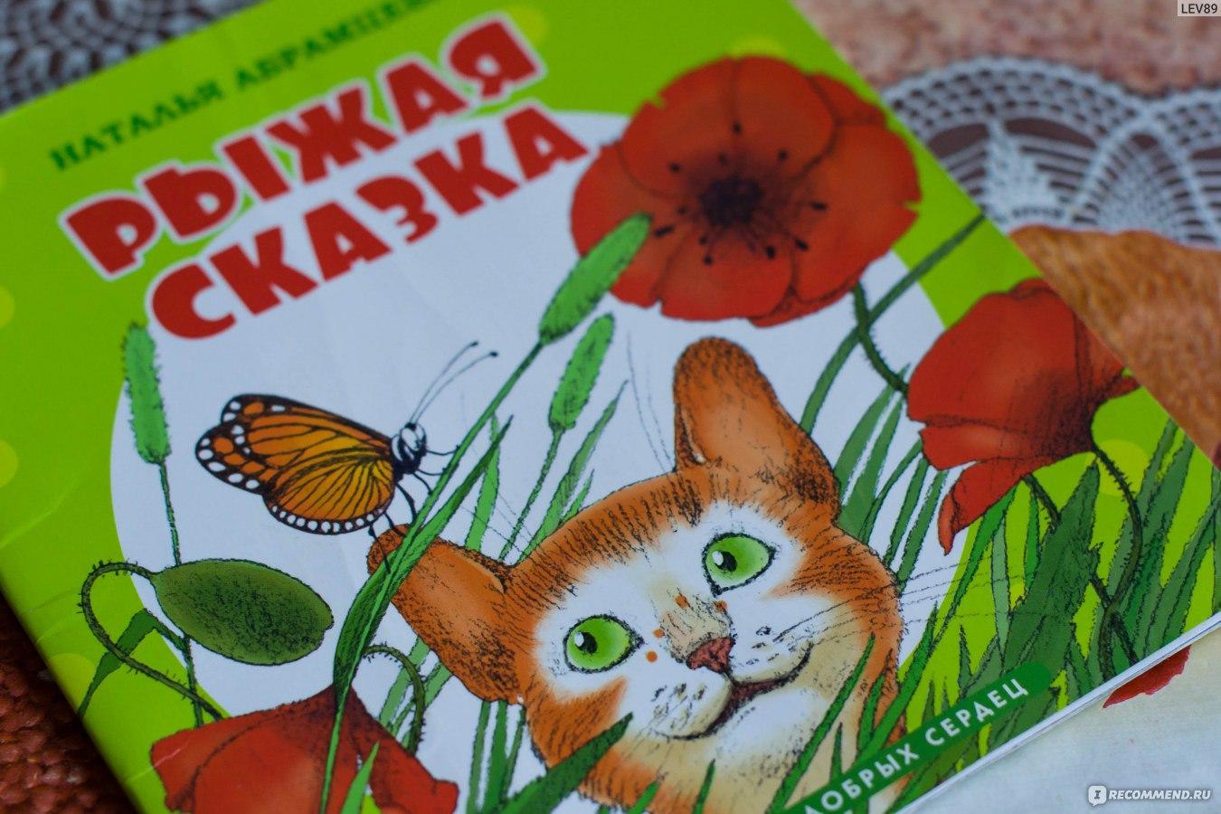 Сара андерсон комиксы на русском читать