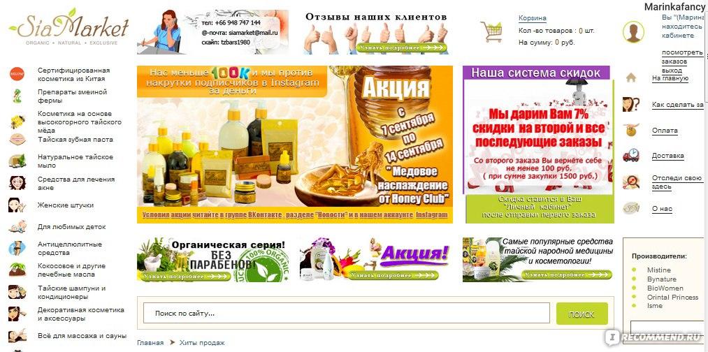 купить интернет магазин в инстаграме
