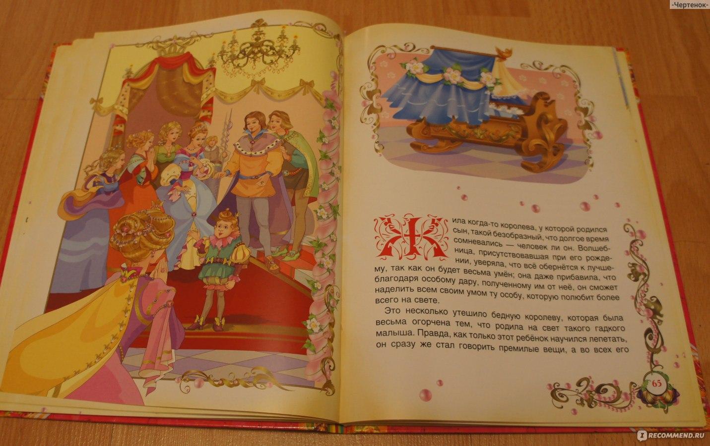 Книга «Большой подарок для маленьких принцесс» Д. И. - Ozon 80