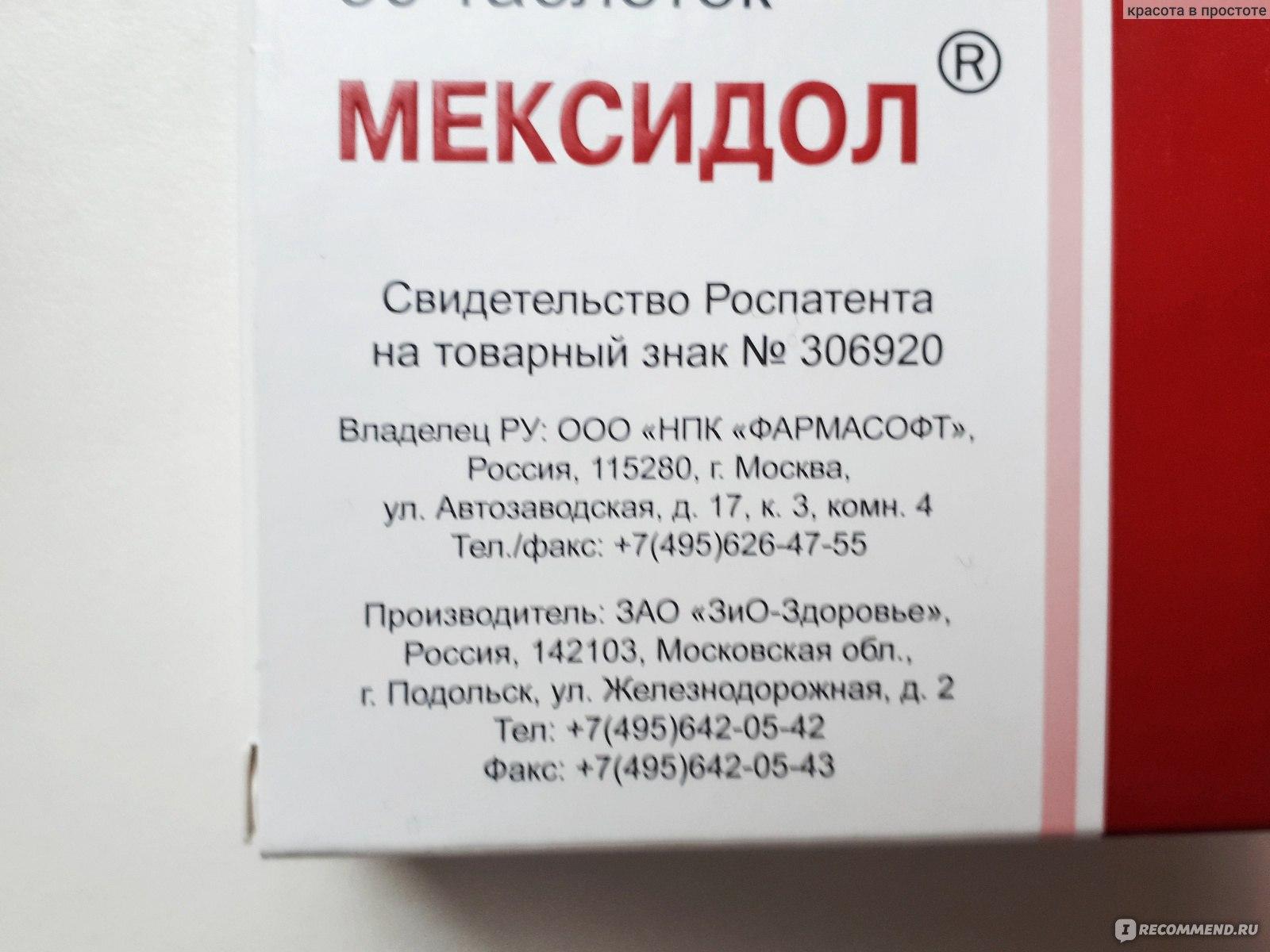 Мексидол при простатитах головка красная простатит