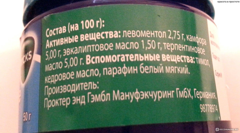 викс сироп от кашля инструкция