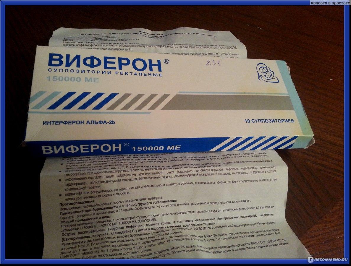 Виферон свечи для профилактики гриппа беременным 1