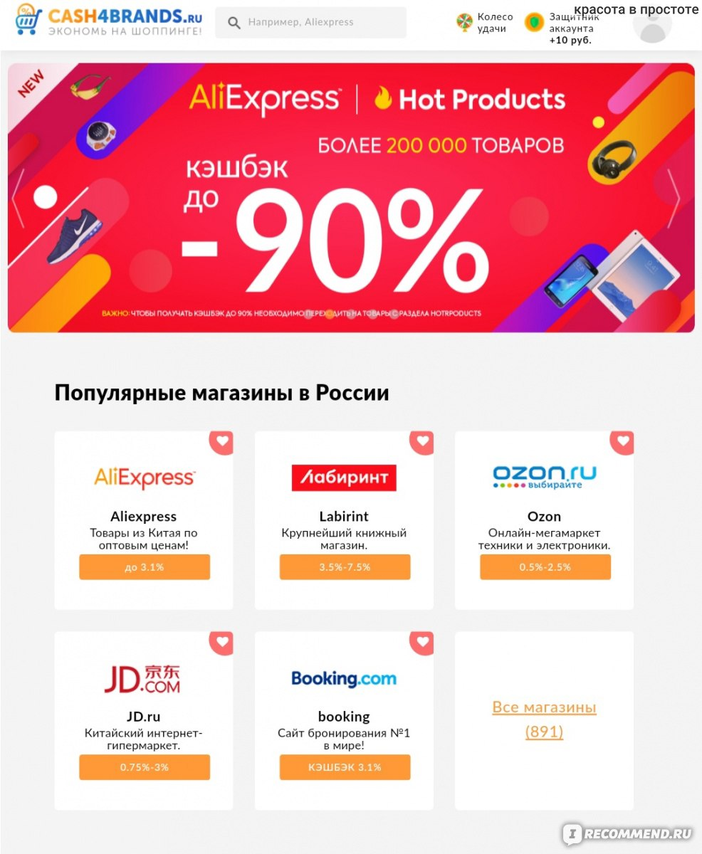Кэшбэк cash4brands.ru - «Хотите сэкономить на покупках  Поможет вам ... b5ab9c9b60b