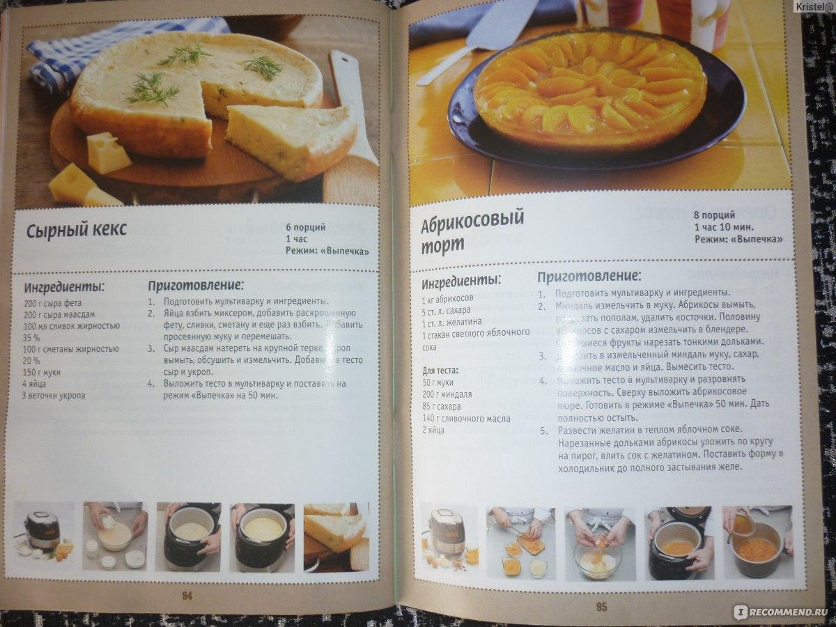 Фото рецепты хлебопечке редмонд
