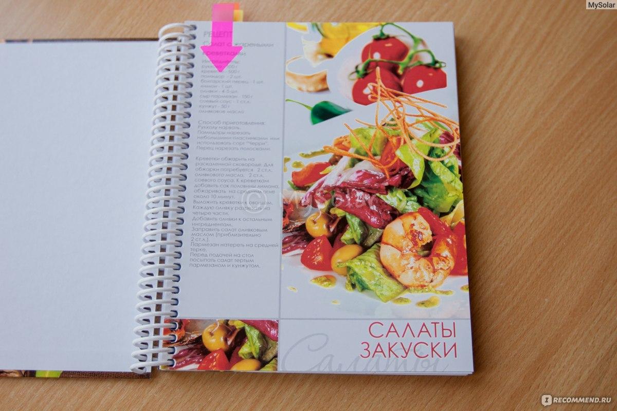 Книги для записи кулинарных рецептов своими руками 4