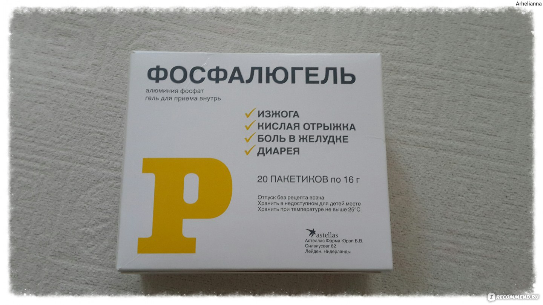 """Средство для лечения желудочно-кишечного тракта Yamanouchi Pharma S.p.A. Фосфалюгель - """"Самая лучшая помощь для моего желудка. С"""