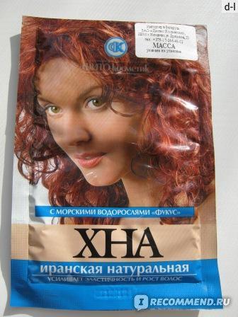 Иранская хна для волос какой получается цвет