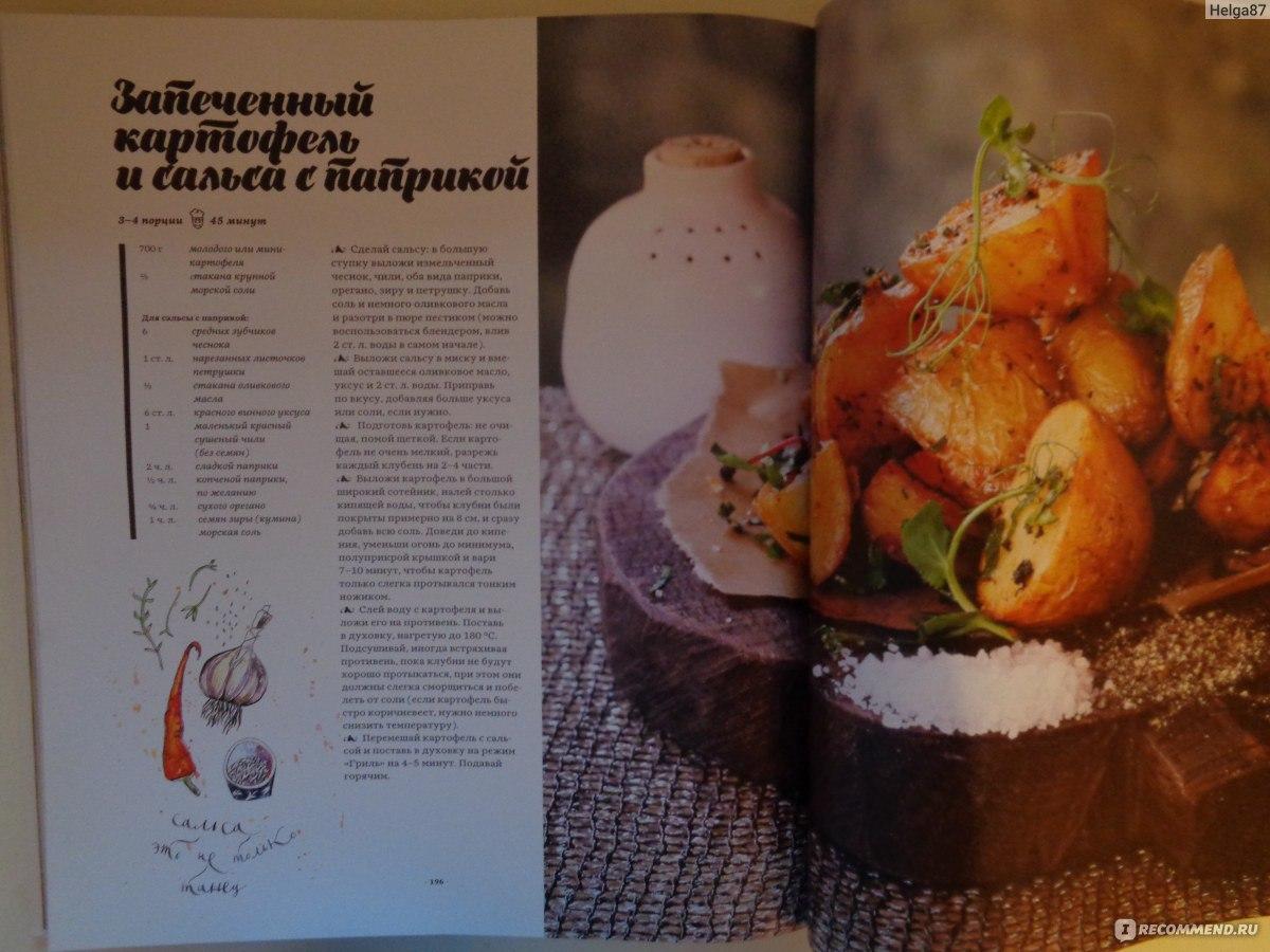 Елена чекалова новогодние рецепты