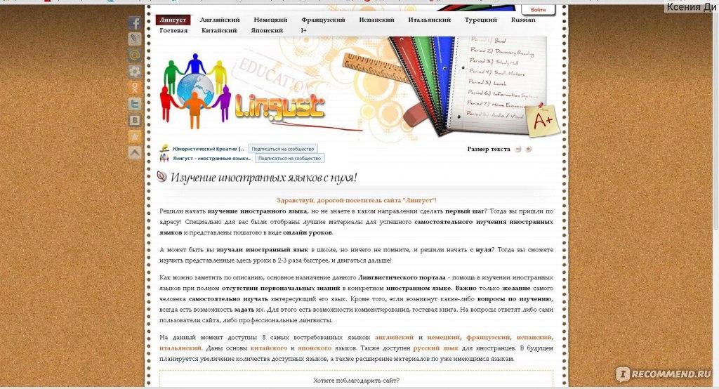 изучение иностранных языков сайт знакомств