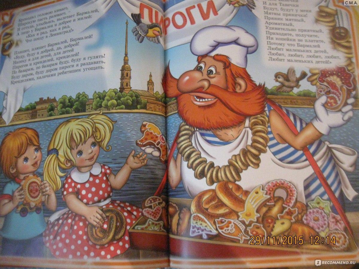 Стихи Чуковского для детей (читать) 1