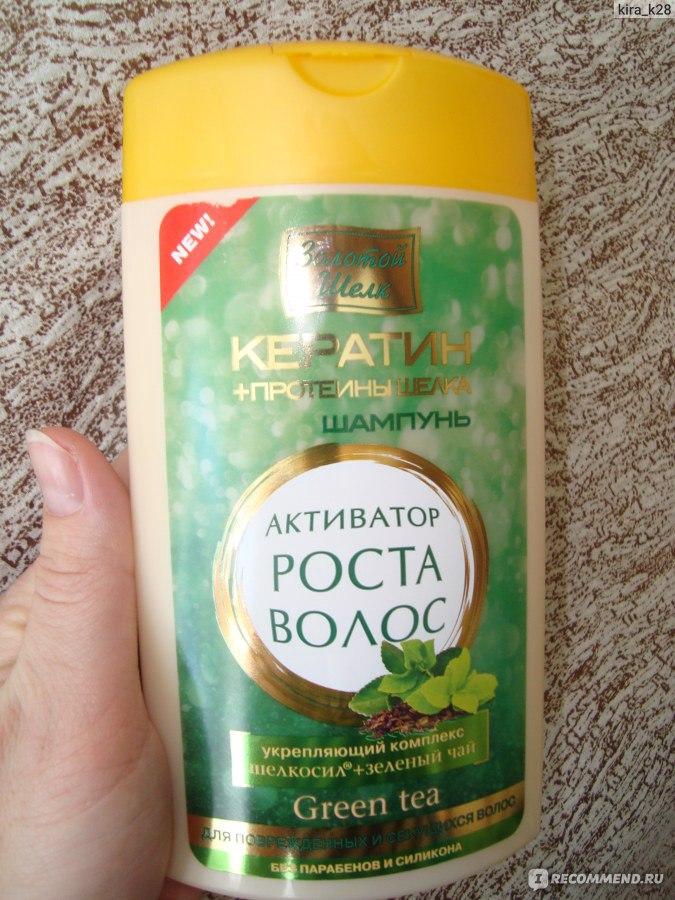 Золотой шелк активатор роста волос шампунь с зеленым чаем отзывы