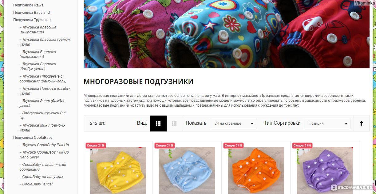 Сайт Трусишка - www.training-pants.ru - «МЕГА-маркет для ... 41ab8941c13