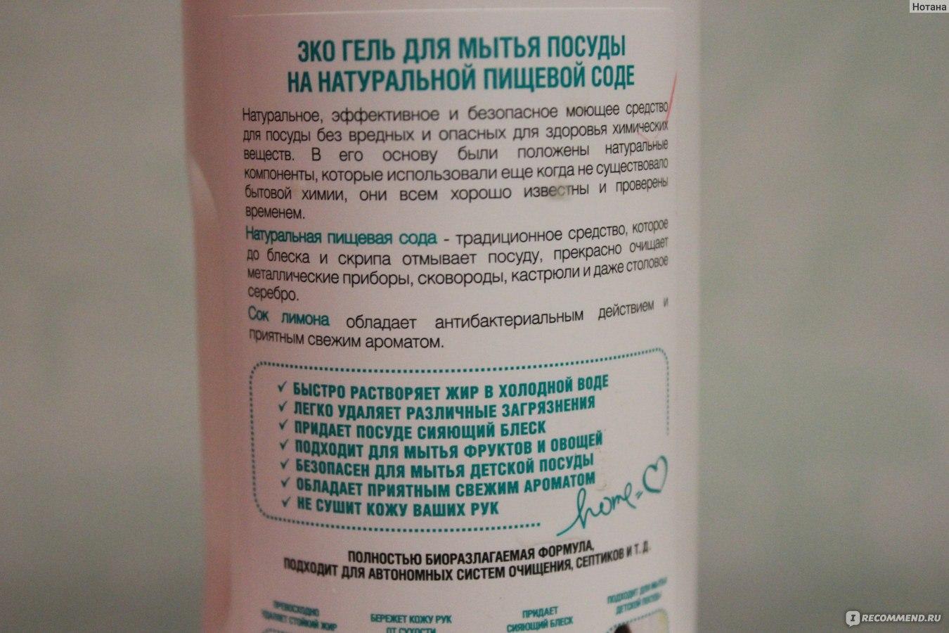 Безопасное моющее средство для посуды своими руками 38