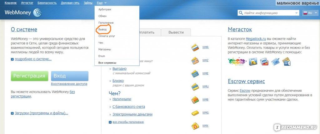 Как снять наличку с вебмани