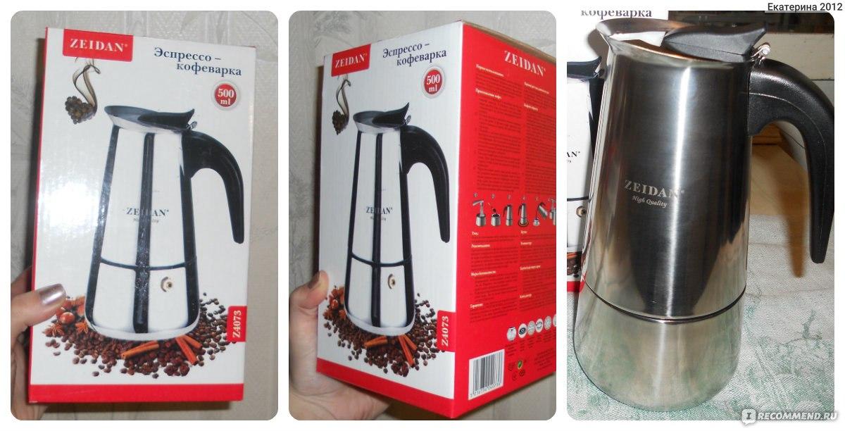 кофеварка zeidan z 4072 инструкция