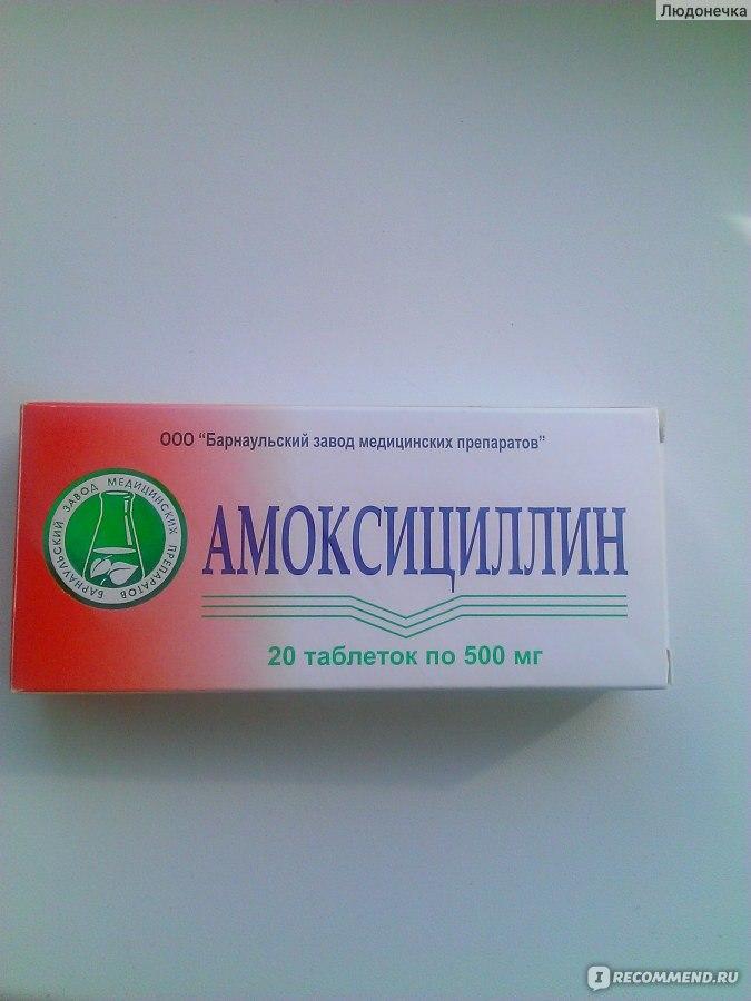 Амоксициллин барнаульский завод медицинских препаратов