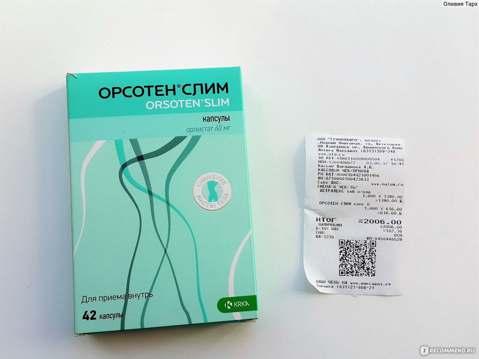 КЕТОФОРМ для похудения КУПИТЬ капсулы отзывы цена в России