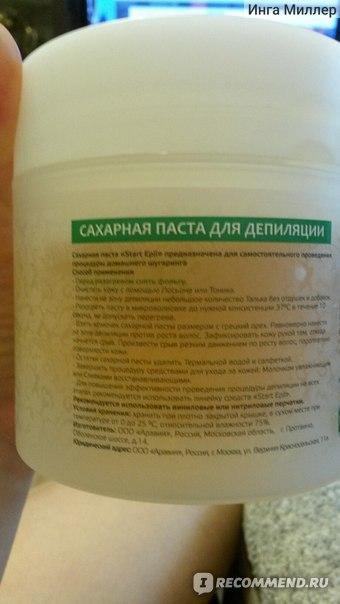 Рецепт для эпиляции в домашних условиях