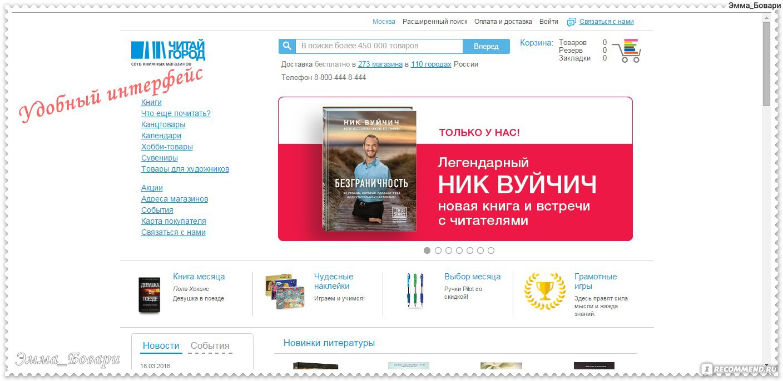 9accce891 www.chitai-gorod.ru/ Читай город - «Интернет-магазин «Читай-город ...