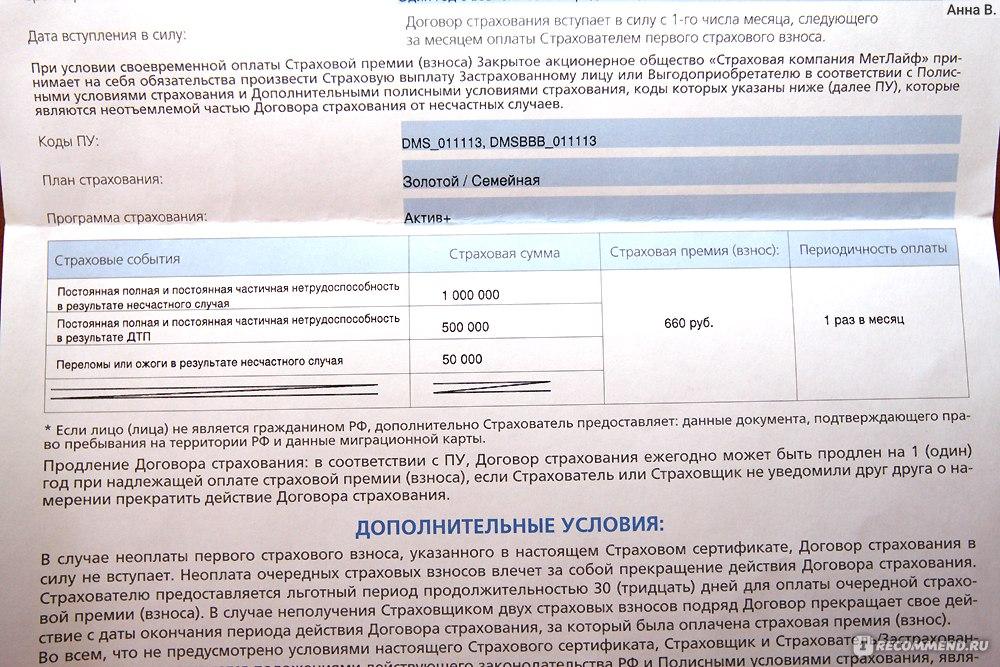 райффайзенбанк договор страхования