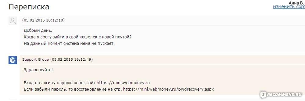 mini webmoney ru вход www pochtabank ru официальный сайт оплатить кредит