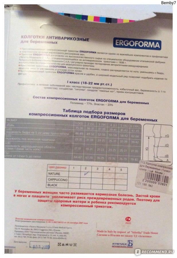 колготки для беременных компрессионные ergoforma