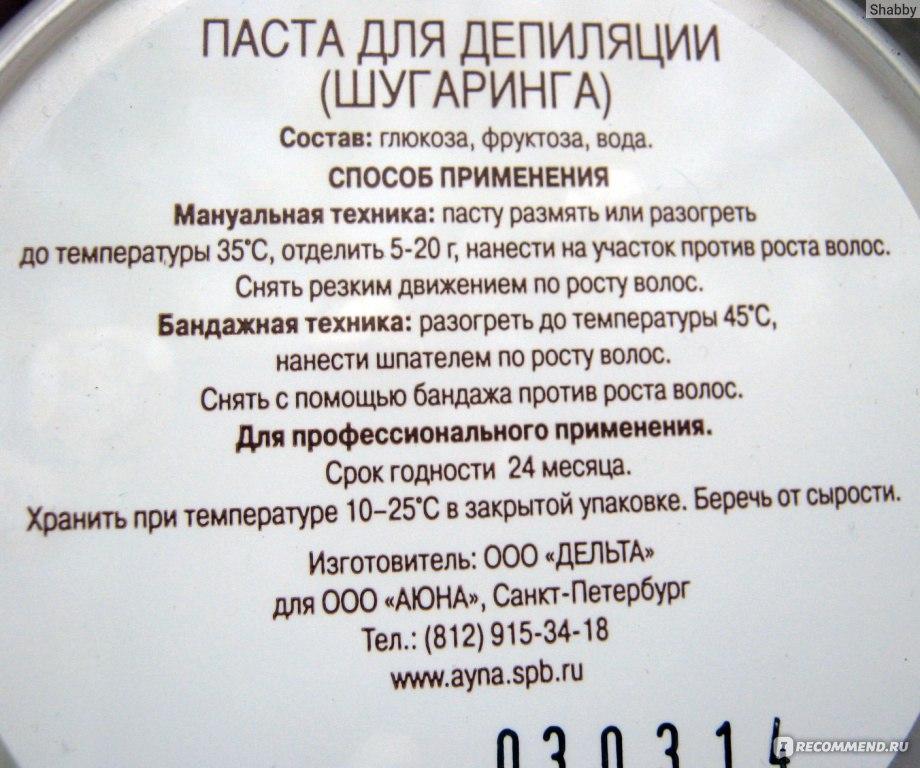 Паста для шугаринга рецепт с фото