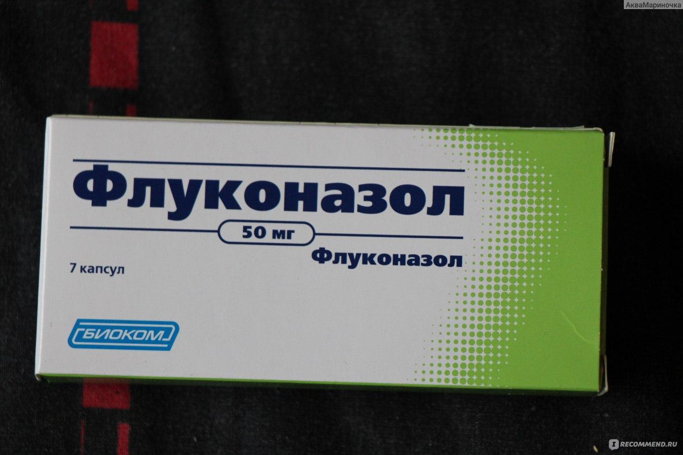 Флуконазол сколько пить при молочнице