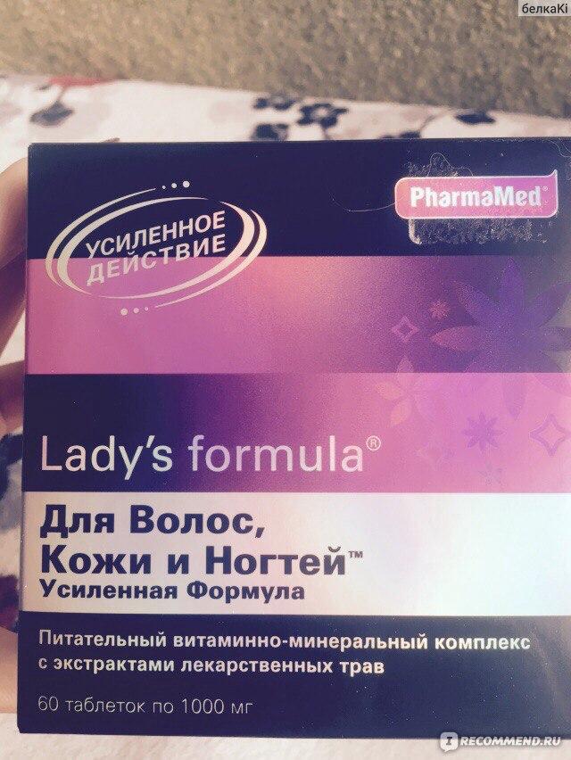 Lady S Formula здоровые волосы и ногти инструкция по применению - фото 9