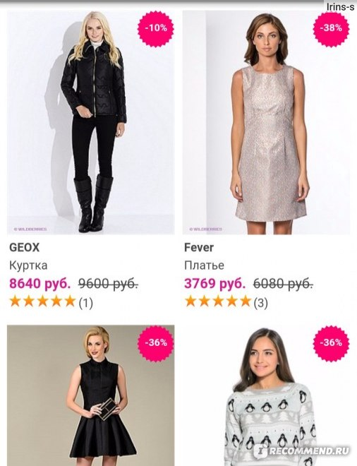 Wildberries.Ru Интернет-Магазин Модной Одежды И Обуви Онлайн-Магазин