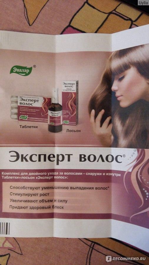 Лучшие витамины от выпадения волос рейтинг
