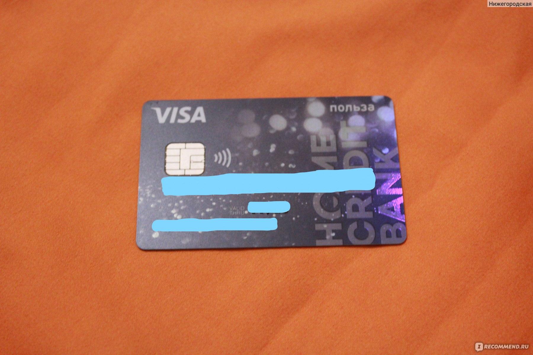 Хоум кредит дебетовая карта с кэшбэком и процентами