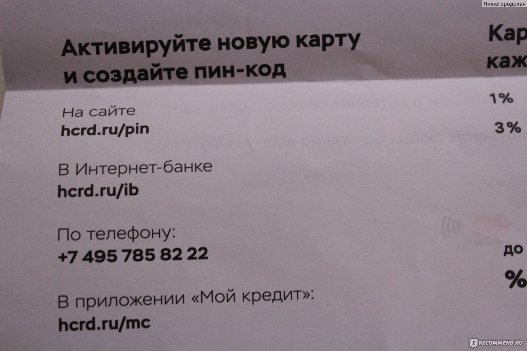 хоум кредит личный кабинет hcrd ru mc