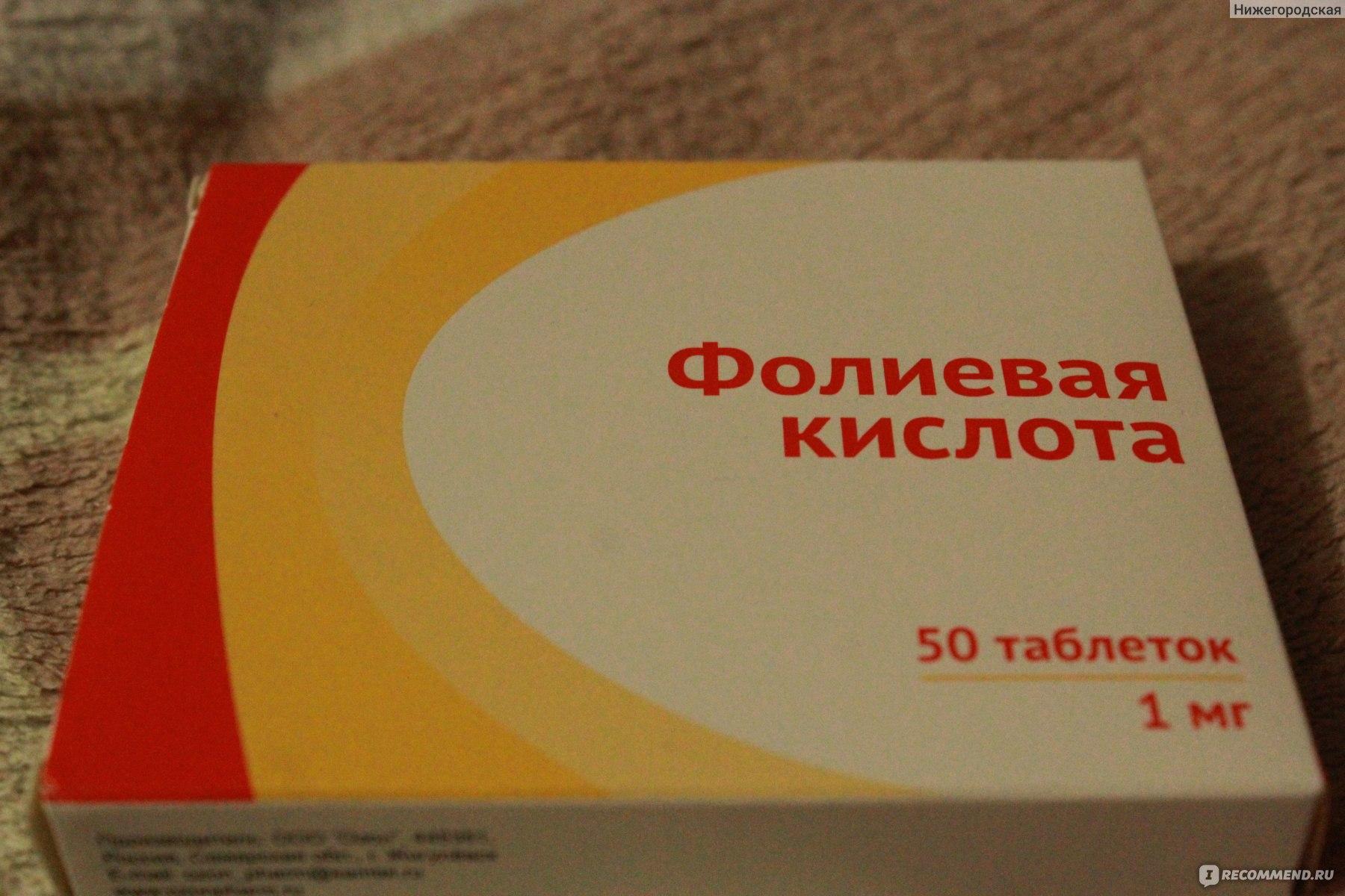 фолиевая кислота 1 мг инструкция при планировании