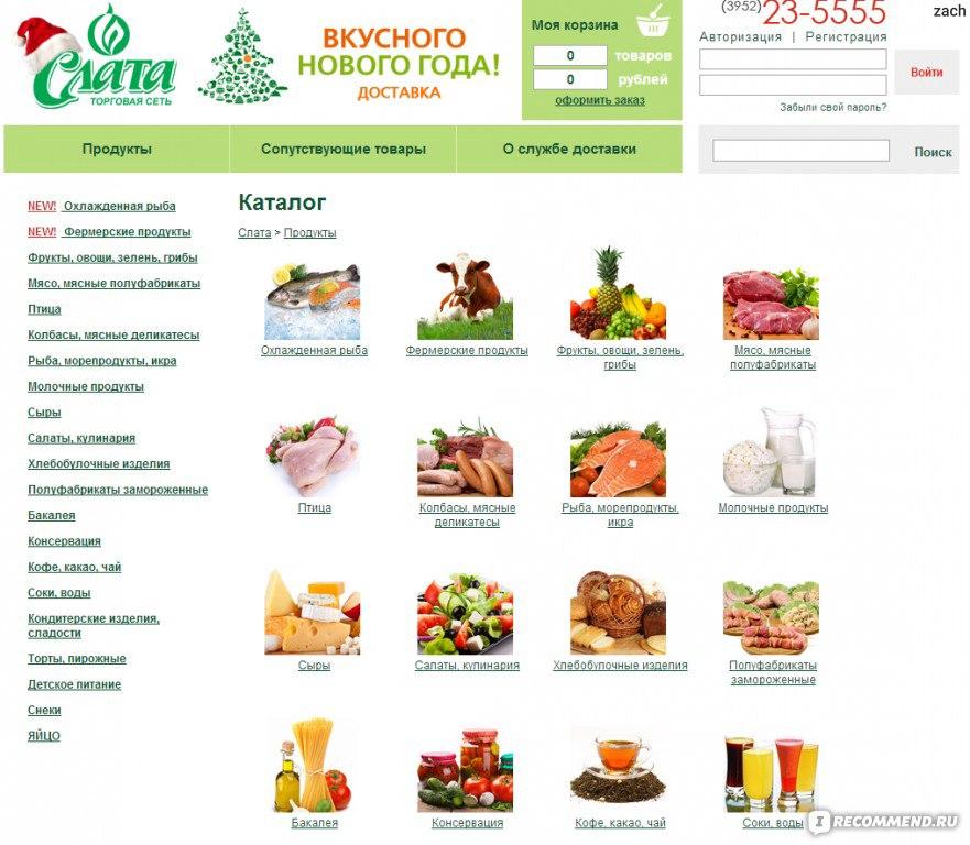 f0d4fe01d42 Слата - Интернет-магазин - «Интернет-магазин Слата  плюсы и минусы ...