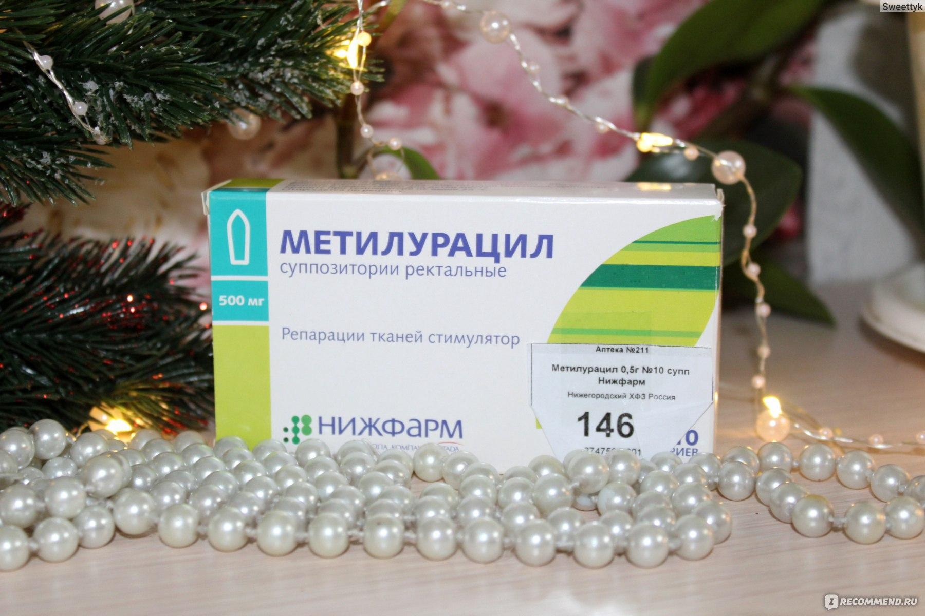Свечи с метилурацилом от простатита отзывы как лечить простатит лечение таблетки