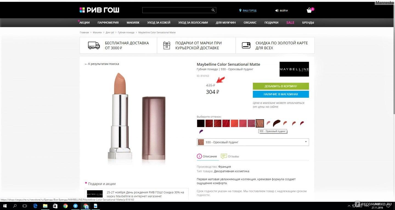 Подарок с покупкой РИВ ГОШ - сеть магазинов косметики и 67
