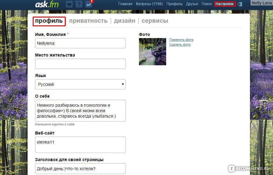 Как изменить имя пользователя на ask fm