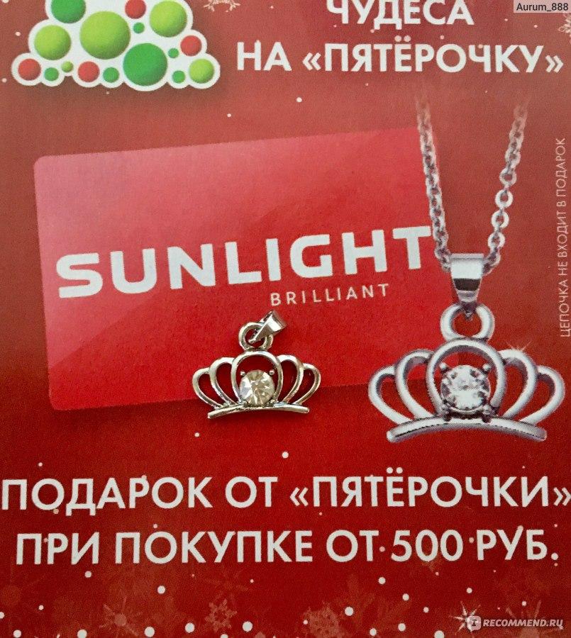 Подарок в день рождения! интернет-магазин SUNLIGHT