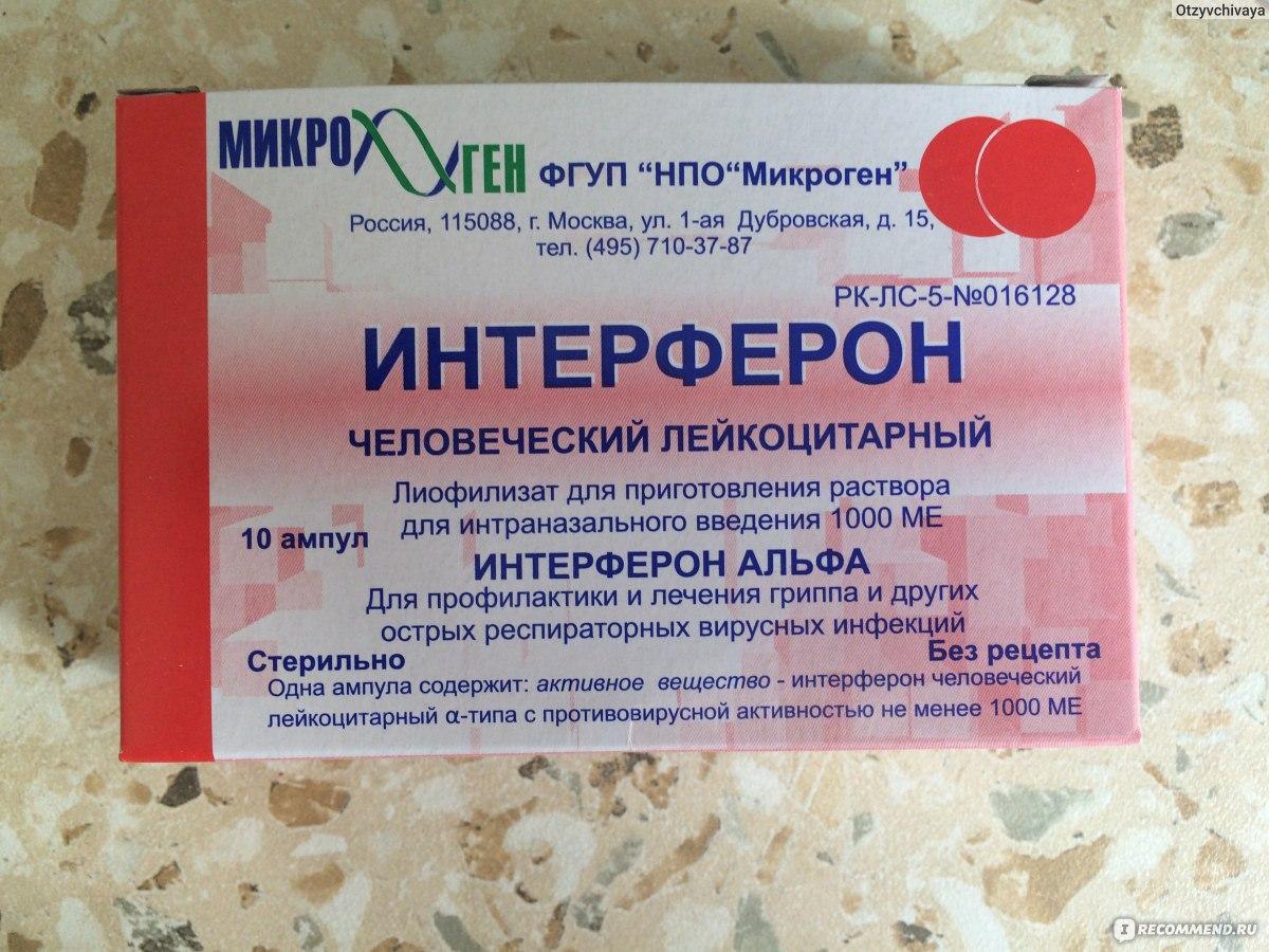 Интерферон лейкоцитарный человеческий рецепт