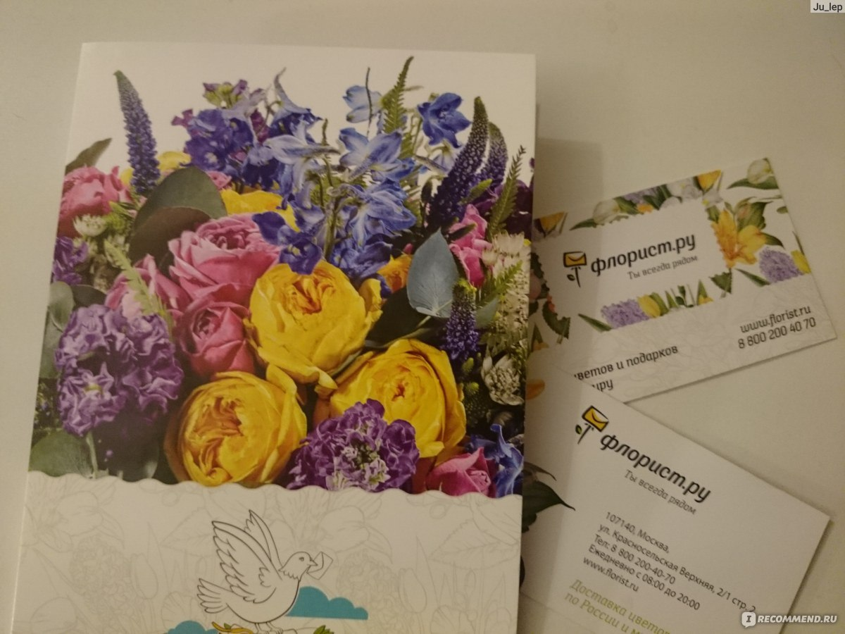 Про олега, флорист ру открытка