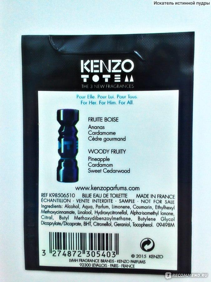 Kenzo Totem Blue компотик для мужчин да я сама им хочу
