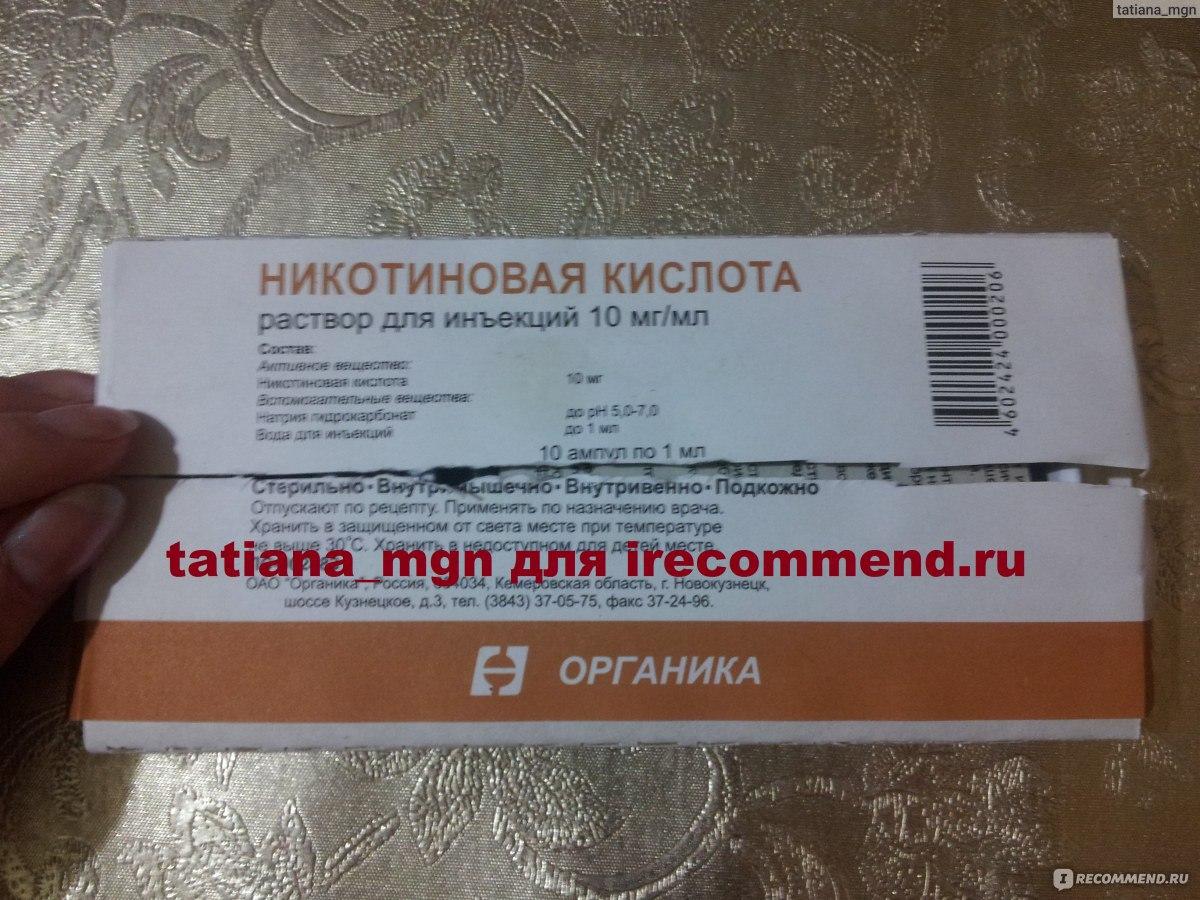 Никотиновая кислота для беременных 69
