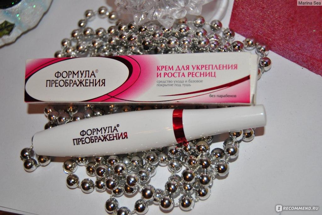 ленинградская косметика формула преображения купить