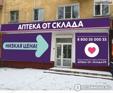 Аптека от склада, сеть аптек в Перми (Хабаровская, 165