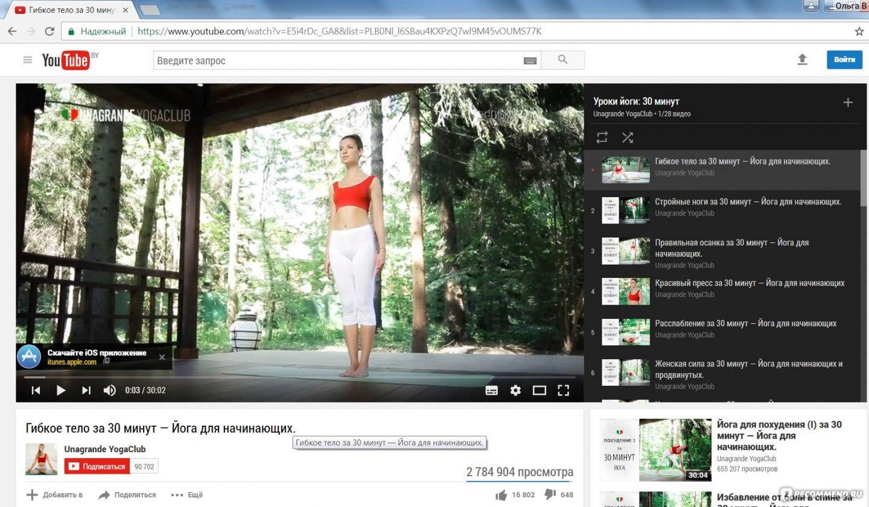 Сайт Йога для начинающих Unagrande YogaClub - «Хорошая ...